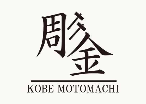 神戸/元町/三宮の手作り結婚指輪・婚約指輪なら【神戸元町彫金工房(公式)】